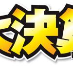 yame-kessan-logo
